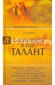 Как развить в себе талант - Самойлов, Камынина, Толкачева, Безруков