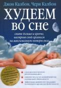 Калбом, Калбом: Худеем во сне. Спите больше и крепче, настроив свой организм на максимальную потерю веса