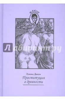 Проституция в древности - Эдмонд Дюпуи