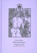 Эдмонд Дюпуи: Проституция в древности
