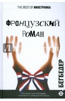 Фредерик Бегбедер: Французский роман ISBN: 978-5-389-00779-6  - купить со скидкой