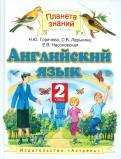 Горячева, Ларькина, Насоновская: Английский язык. 2 класс. ФГОС