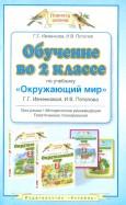 Ивченкова, Потапов: Обучение во 2 классе по учебнику