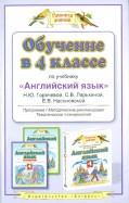 Горячева, Ларькина, Насоновская: Обучение в 4 классе по учебнику
