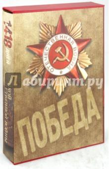1418 дней Великой Отечественной войны - Евгений Малашевич