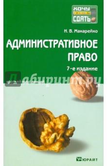 Административное право: краткий курс лекций - Николай Макарейко