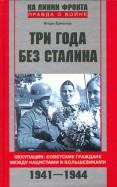 Игорь Ермолов: Три года без Сталина. Оккупация 19411944
