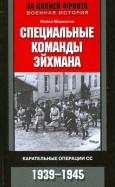 Майкл Масманно: Специальные команды Эйхмана. Карательные операции СС. 19391945