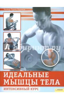 Идеальные мышцы тела. Интенсивный курс - Эльмар Трунц-Карлизи