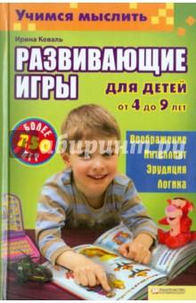 Учимся мыслить. Развивающие игры для детей от 4 до 9 лет