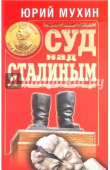 Суд над Сталиным - Юрий Мухин