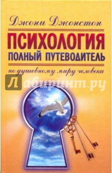 Психология. Полный путеводитель по душевному миру человека - Джони Джонстон