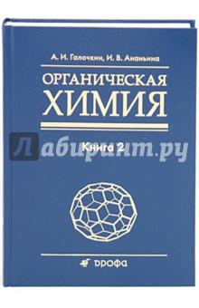 Органическая химия: учеб. пособие для вузов: в 4 кн. Кн.2