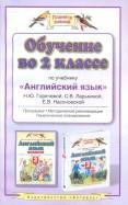 Горячева, Ларькина, Насоновская: Обучение во 2 классе по учебнику