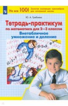 Тетрадь-практикум по математике для 2-3 классов. Внетабличное умножение и деление. ФГОС - Юлия Гребнева