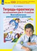 Юлия Гребнева - Тетрадь-практикум по математике для 2-3 классов. Внетабличное умножение и деление. ФГОС обложка книги