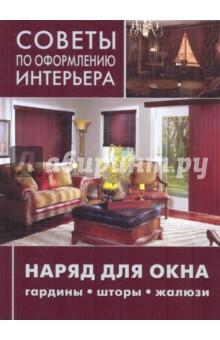 Купить Наряд для окна: гардины, шторы, жалюзи ISBN: 978-5-366-00535-7