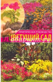 Цветущий сад - Наталия Алешина