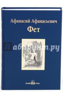 Купить Афанасий Фет: Избранное ISBN: 978-5-7793-1918-8