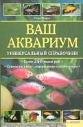 Клаус Шефер: Ваш аквариум. Универсальный справочник