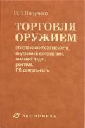 Владимир Лященко - Торговля оружием. Обеспечение безопасности, внутренний контроллинг, внешний аудит, реклама обложка книги