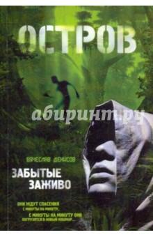 Забытые заживо - Вячеслав Денисов