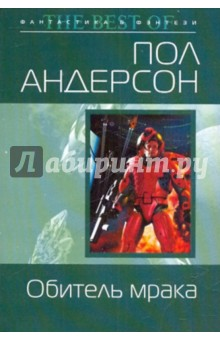 Обитель мрака - Пол Андерсон