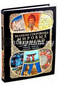 Великие сокровища мировых религий - Е. Владимирова