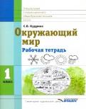 Светлана Кудрина: Окружающий мир. 1 класс. Рабочая тетрадь (VIII вид)