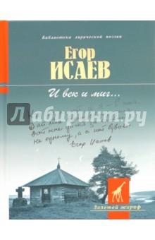 Купить Егор Исаев: И век и миг… ISBN: 978-5-235-03203-3