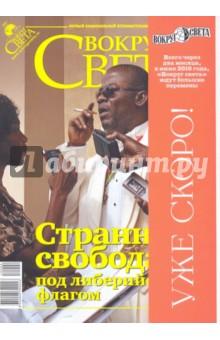 Журнал Вокруг Света № 4 (2835). Апрель 2010