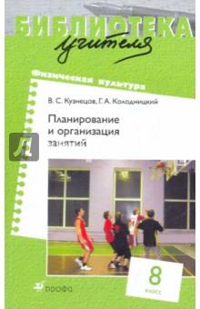 Физическая культура. 8 класс: Планирование и организация занятий - Кузнецов, Колодницкий