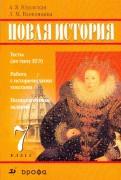 Юдовская, Ванюшкина: Новая история. 7 класс. Тесты (по типу ЕГЭ). Работа с историческими текстами. Познавательные задания