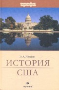 Эдуард Иванян: История США. Пособие для вузов