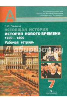 история нового времени 7 класс учебник