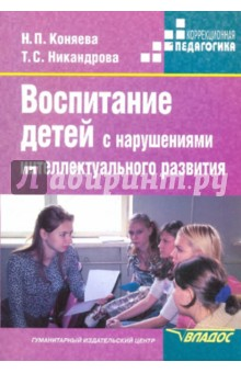 Воспитание детей с нарушениями интеллектуального развития. Учебное пособие - Коняева, Никандрова