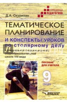 Тематическое планирование и конспекты уроков по столярному делу в школе VIII вида. 9 класс - Дмитрий Скурихин