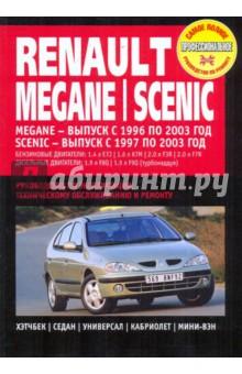 Renault Megane Руководство По Эксплуатации И Техническому Обслуживанию