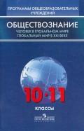 Иоффе, Морозов: Обществознание. Глобальный мир в XXI в. 11 класс. Программы общеобразовательных учреждений