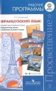 Наталья Селиванова: Французский язык. Рабочие программы. Предметная линия учебников