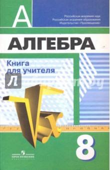 Алгебра. 8 класс. Книга для учителя - Суворова, Бунимович, Кузнецова, Минаева