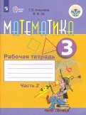 Алышева, Эк - Математика. Рабочая тетрадь. 3 класс. В 2 ч. Ч. 2. Адаптированные образовательные программы обложка книги
