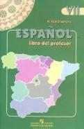 Надежда Кондрашова: Испанский язык. 7 класс. Книга для учителя