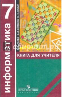 Информатика. Алгоритмика. 7 класс: Книга для учителя - Ландо, Семенов, Вялый