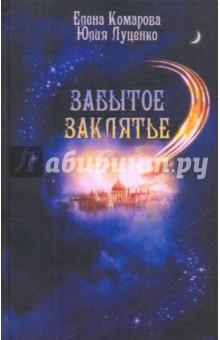 Забытое заклятье - Комарова, Луценко