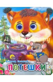 Купить Владимир Степанов: Потешки ISBN: 978-5-378-02333-2