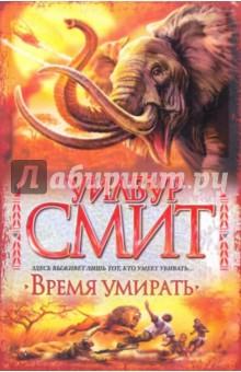 Купить Уилбур Смит: Время умирать ISBN: 978-5-17-064123-9