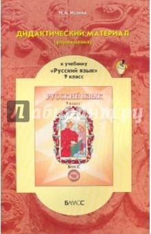 Дидактический материал (упражнения) к учебнику Русский язык для 9-го класса. - Нина Исаева