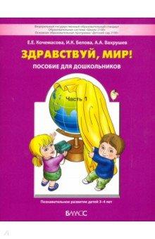 Купить Кочемасова, Вахрушев, Белова: Здравствуй, мир! Пособие по ознакомлению с окружающим миром для детей 3-4 лет. Часть 1. ФГОС ISBN: 978-5-85939-291-9