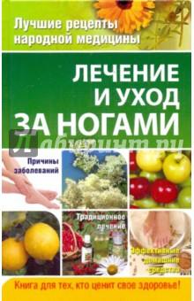 Лечение и уход за ногами - Вера Соловьева